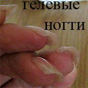 Чем отличаются акриловые ногти от гелевых